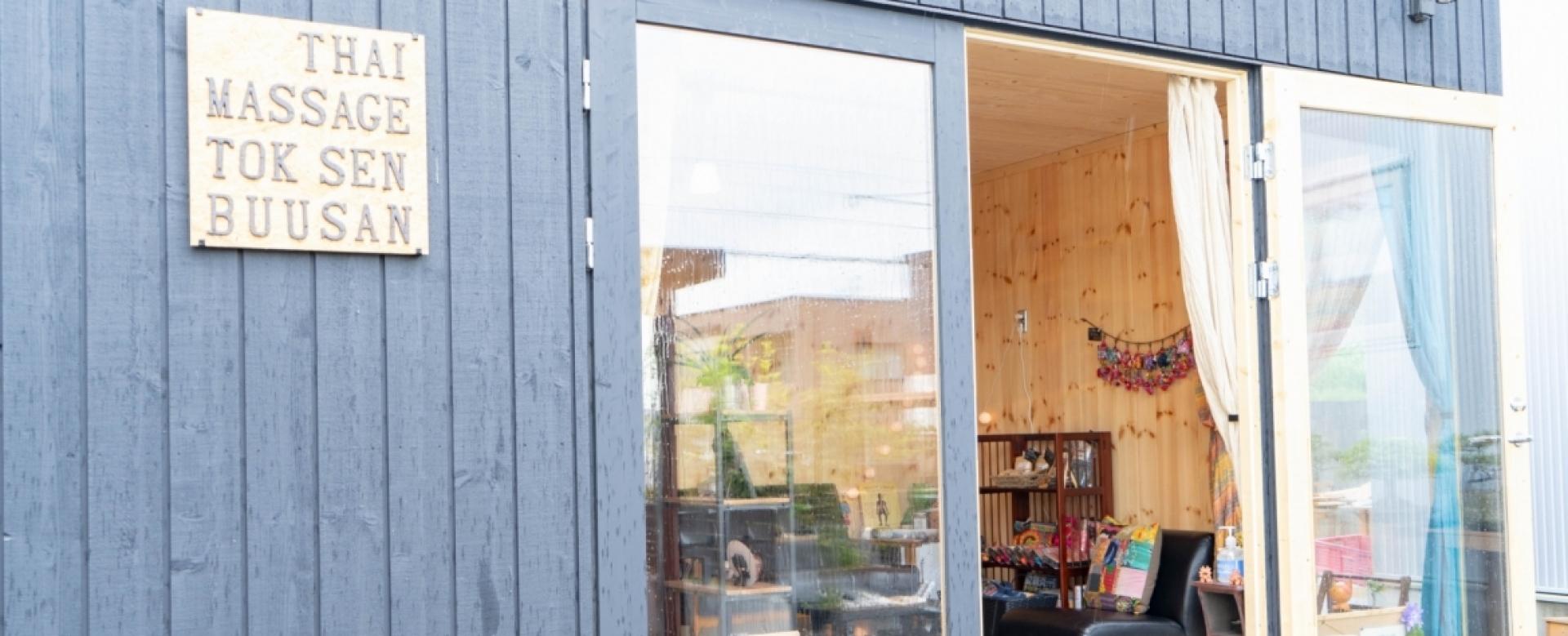 札幌近郊の北広島市にあるタイ古式マッサージ・トークセンのリラクゼーションサロン「ぶーさん」